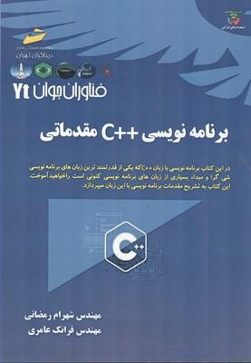 برنامه نويسي ++C مقدماتي (رمضاني) ديباگران