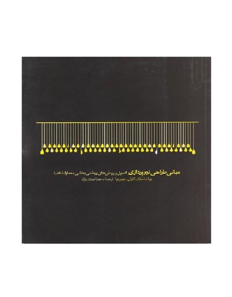 مباني طراحي نورپردازي كارلن (احمدي نژاد) خاك