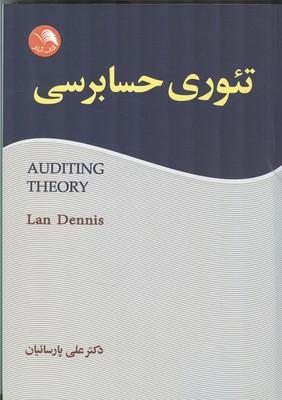 تئوري حسابرسي دنيس (پارسائيان) آيلار