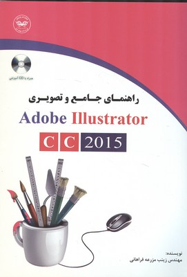 راهنماي جامع و تصويري adobe Illustrator CC 2015 (مزرعه فراهاني) پارتيان