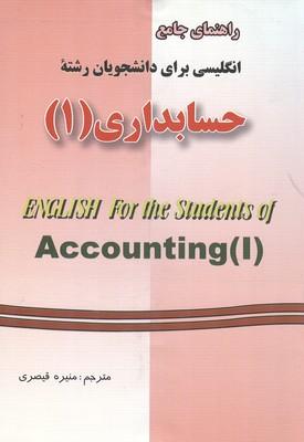 راهنماي جامع انگليسي براي دانشجويان رشته حسابداري (1) (قيصري) دانش پرور