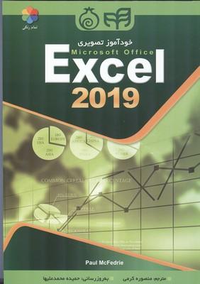 خودآموز تصويري Excel 2019 فدريس (كرمي) كيان رايانه