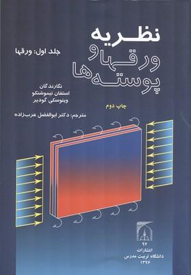 نظريه ورقها و پوسته ها جلد 1 تيموشنكو (عرب زاده) دانشگاه تربيت مدرس