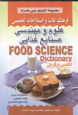 فرهنگ جیبی علوم و صنایع غذایی (انصار) صفار