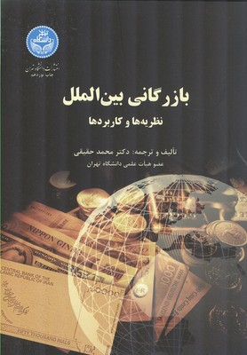 بازرگاني بين الملل (حقيقي) دانشگاه تهران