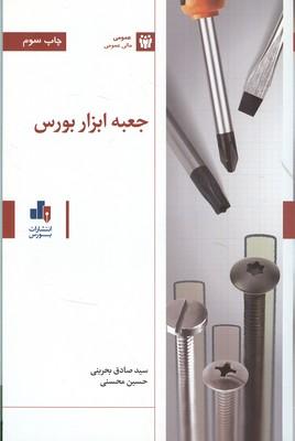 جعبه ابزار بورس (بحريني) بورس