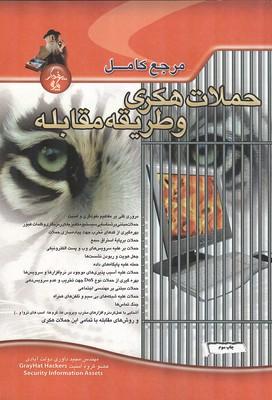مرجع كامل حملات هكري و طريقه مقابله (داوري دولت آبادي) پندار پارس