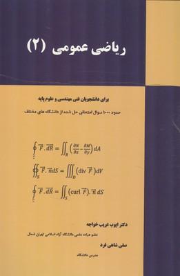 رياضي عمومي (2) (غريب خواجه) لبخند دانش