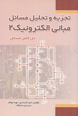 تجزيه و تحليل مسائل مباني الكترونيك 2 (شبستري) فدك