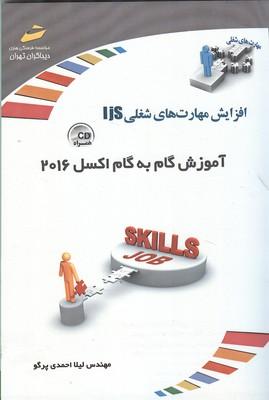 افزايش مهارت هاي شغلي ijs آموزش گام به گام اكسل 2016 (احمدي پرگو) ديباگران