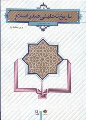 تاريخ تحليلي صدر اسلام (نصيري) نشر معارف