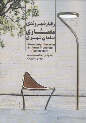 رفتار شهروندي و معماري مبلمان شهري (كشاورز نوروز پور) سيماي دانش