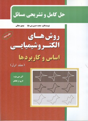حل كامل و تشريحي روش هاي الكتروشيميايي اساس و كاربردها بارد جلد 1 (صفائي) مرنديز