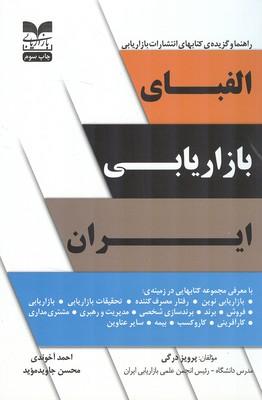الفباي بازاريابي ايران (درگي) بازاريابي