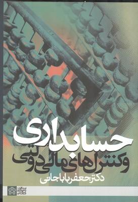 حسابداري و كنترلهاي مالي دولتي (باباجاني) علامه طباطبائي