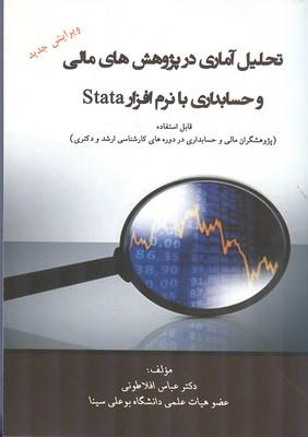 تحليل آماري در پژوهش هاي مالي و حسابداري با نرم افزار stata (افلاطوني) ترمه