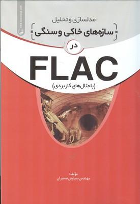 مدلسازي و تحليل سازه هاي خاكي و سنگي در flac (ضميران) نوآور