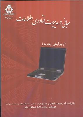 مبانی و مدیریت فناوری اطلاعات (فتحیان) علم و صنعت