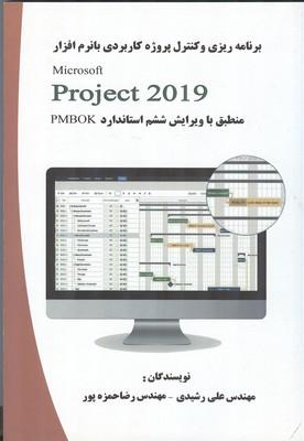 برنامه ريزي و كنترل پروژه با نرم افزار Microsoft Project 2019 (رشيدي) آدينه