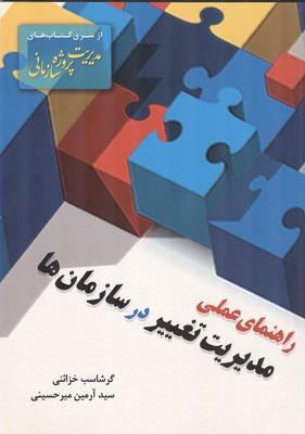 راهنماي عملي مديريت تغيير در سازمان ها (خزائني) فدك ايساتيس