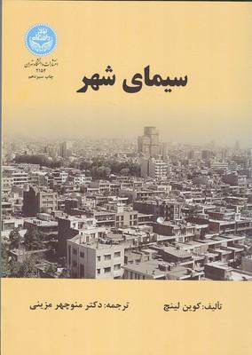 سيماي شهر لينچ (مزيني) دانشگاه تهران