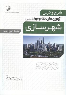 شرح و درس آزمون هاي نظام مهندسي شهرسازي جلد 1 (عظيمي آقداش) نوآور