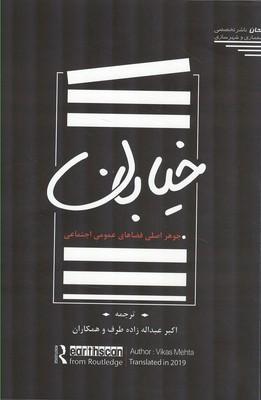 خيابان مهتا (عبداله زاده) طحان