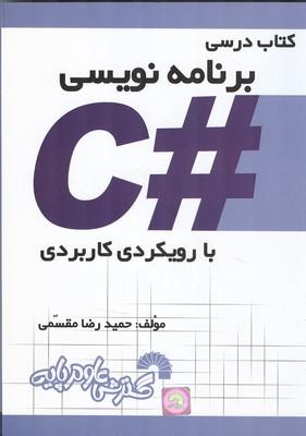 كتاب درسي برنامه نويسي #C با رويكردي كاربردي (مقسمي) گسترش علوم پايه