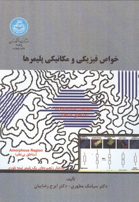 خواص فيزيكي مكانيكي پليمرها (مطهري) دانشگاه تهران