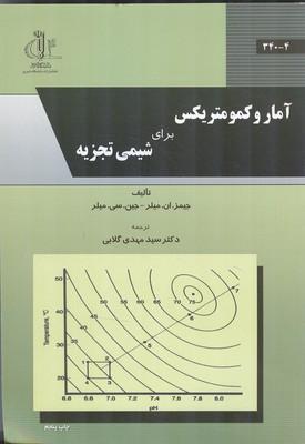 آمار و كمومتريكس براي شيمي تجزيه ميلر (گلابي) دانشگاه تبريز