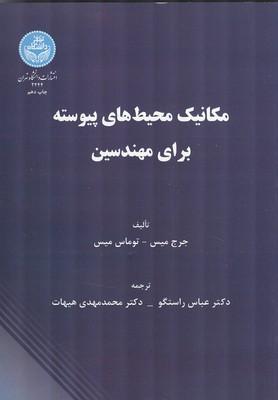 مكانيك محيط هاي پيوسته براي مهندسين ميس (راستگو) دانشگاه تهران