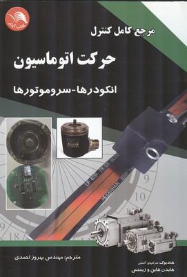 مرجع كامل كنترل حركت اتوماسيون هاين (احمدي) آيلار