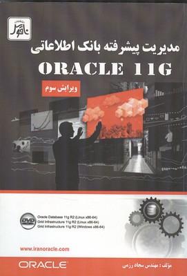 مديريت پيشرفته بانك اطلاعاتي oracle 11g (رزمي) ناقوس