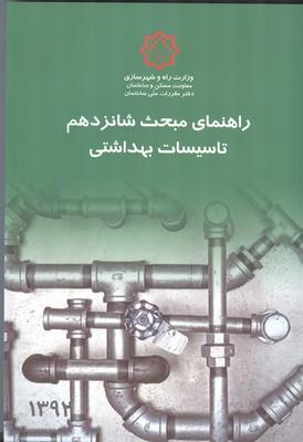 راهنماي مبحث 16 تاسيسات بهداشتي (مقررات ملي ساختمان) نشر توسعه ايران