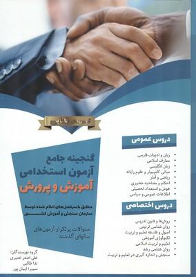 گنجينه جامع آزمون استخدامي آموزش و پرورش (نصيري) كتاب دانش پارسيان