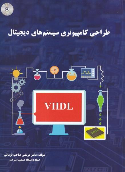 طراحی کامپیوتری سیستم های دیجیتال (صاحب الزمانی) شیخ بهایی