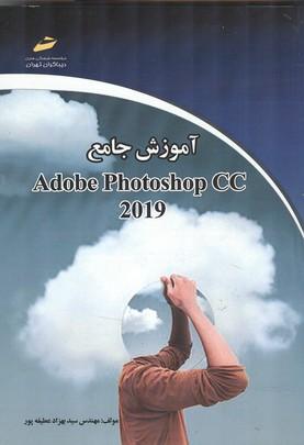 آموزش جامع adobe photoshop cc 2019 (عطيفه پور) ديباگران
