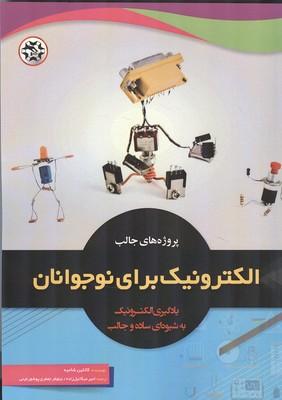پروژه هاي جالب الكترونيك براي نوجوانان شاميه (ميكائيل زاده) نصير بصير