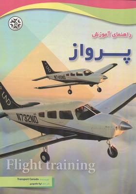 راهنماي آموزش پرواز (مقصودي) نصير بصير