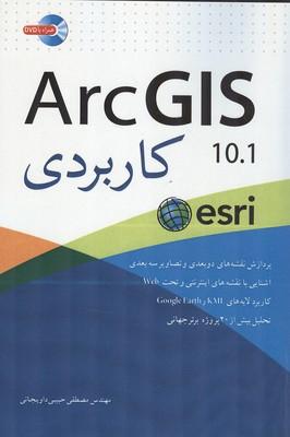 ArcGIS 10.1 كاربردي (حبيبي داويجاني) آييژ