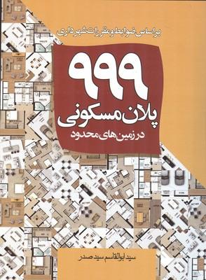 999 پلان مسكوني در زمين هاي محدود (سيد صدر) سيماي دانش
