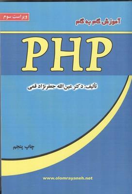 آموزش گام به گام php (جعفر نژاد قمي) علوم رايانه