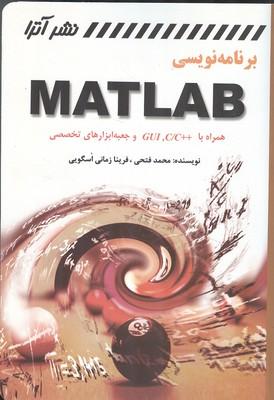 برنامه نويسي matlab (فتحي) آترا