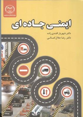 ايمني  جاده اي (افندي زاده) جهاد دانشگاهي استان كرمان