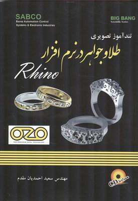 تند آموز تصويري طلا و جواهر در نرم افزار Rhino (احمديان مقدم) قديس