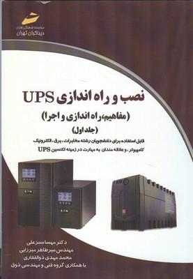 نصب و راه اندازي usp (مفاهيم،راه اندازي و اجرا) جلد 1 (سبزعلي) ديباگران