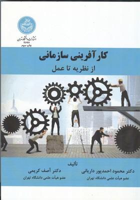 كارآفريني سازماني از نظريه تا عمل (احمدپور دارياني) دانشگاه تهران