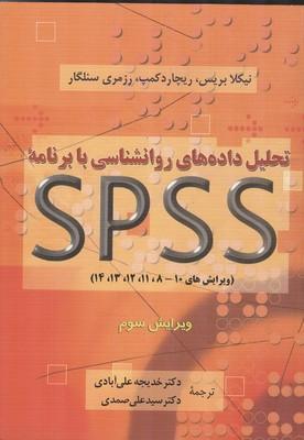 تحليل داده هاي روانشناسي با برنامه SPSS بريس (علي آبادي) دوران