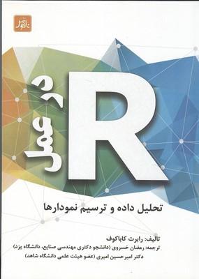 R در عمل تحليل داده و ترسيم نمودارها كاباكوف (خسروي) ناقوس