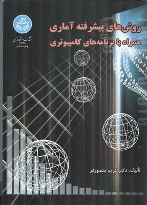روش هاي پيشرفته آماري (منصورفر) دانشگاه تهران
